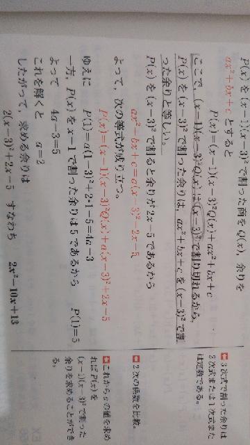 整式p(x)を(x-3)^2で割った余りが2x-であり、x-1で割った余りが5であるとき、p(x)を (x-1)(x-3)^2で割った余りを求めよ。 という問題の解説なのですが、線を引いているところが理解できません。教えてほしいです!