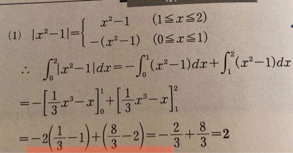 数学2Bの積分なのですが、赤線を引いたところがわかりません。特に「-2」が出てくるところがわかりません。