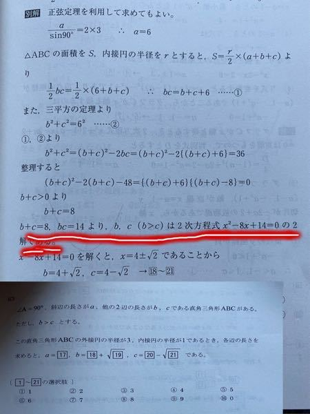 高校数学です。 下の写真(無理やり1枚にしたので見づらくてすいません) の赤線の部分が分かりません。 二次方程式なのでx²+8x+14なら分かるのですが何故-8xになってるのでしょうか。下が問題で上が答えです。 よろしくお願い致します。