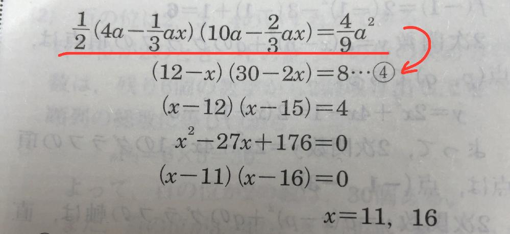 何度解いても1段目から2段目の式にできません。このあいだの途中式を教えて頂きたいです。
