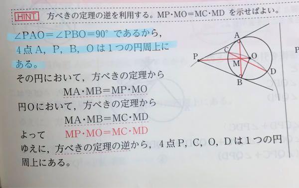 マーカーの部分なのですが何故A、P、B、Oは1つの円周上にあると言えるのですか?