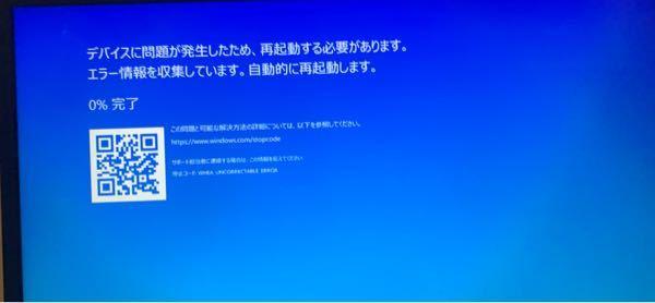型番 PC-HM350PAL 起動しても1分以内に写真のような画面が表示されて再起動してしまいます。メーカーに修理を出そうと思うのですが、費用としてどのぐらい掛かるものなのでしょうか?
