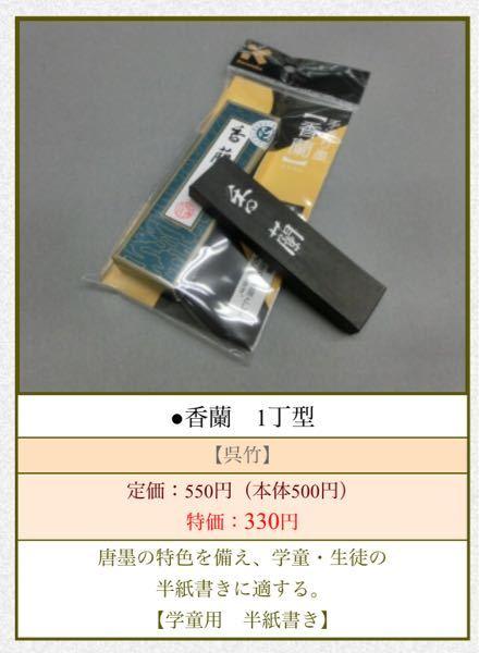 漢字用・かな用の固形墨があるようなのですが、これは漢字用の墨ですか? 書道で使うものです