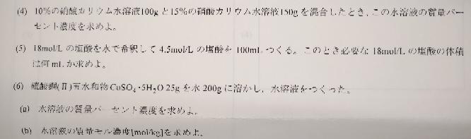 (4)~(6)の解き方と解答教えてください。化学です