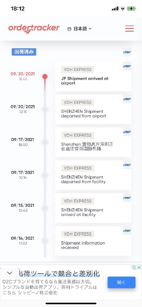 先日SHEINで服を購入したのですが、この追跡での最新の情報は、今日の16:45に荷物が日本に到着したということでいいのでしょうか?