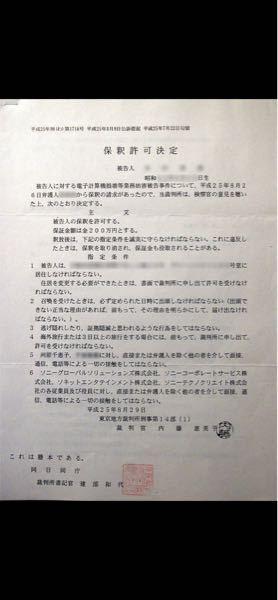 【 東京地裁//令状専門部の謎 】 弁護士から聞いたのですが、東京地裁や大阪地裁には令状専門部と言って、逮捕状請求や、保釈申請、家宅捜査差し押さえ令状の請求受付等、令状関係を、専門的に、集中して、処理しているセクションがあるそうです と言う事は、他の裁判所では、令状当番と言って、深夜早朝休日の時間帯は、民事刑事の所属を問わず、交代制で、判事が宿直室で待機していると言う、システムがあるそうですが、こーゆー大都会では、例外でしょうか?