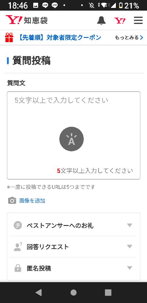 Androidです。最近画面にこんなものが出ました。邪魔です。消し方を教えてください。