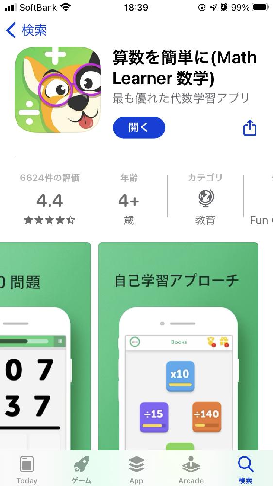 このアプリの退会の仕方を教えて下さい。 無料トライアル3日間無料それからは 10日で2,000円程かかりますが、同意しますか?と出ました。同意はしてませんが、インストールするだけで請求されるとの レビューが多く心配です。 利用規約も英語で分かりません。 課金されるか調べ方、もしされるなら 退会の仕方を教えて下さい。 アプリは使わず消しました。