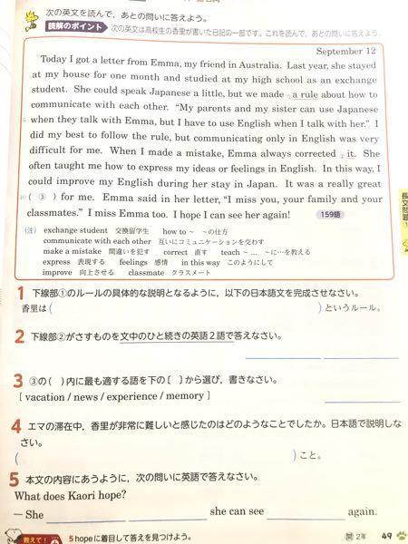 中2の英語の長文の答えわかる方いたら教えてください。勘でもだいじょうぶです