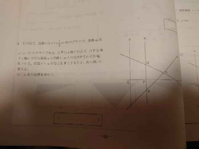 これの、QRの長さが6のとき、点Qの座標を求めよ。という問題の答えを解説してくれる方いませんか!?お願いします