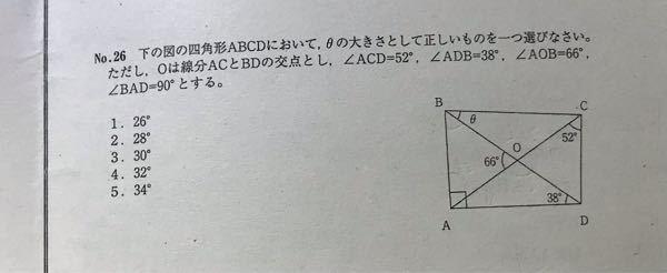 数Ⅰの問題です!解き方が分かりません!答えは28度となっています!どなたか解説お願いします!