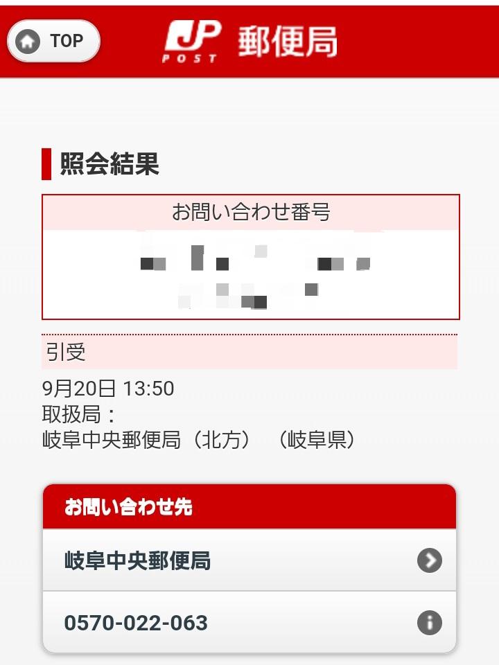 日本郵便の追跡ページにて。○○郵便局(●●)とありますが、●●は○○郵便局の支局ということ、でしょうか? 画像のように表示されます。