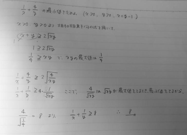 1/X+4/Yの最小値を求めよ。 写真の問題で写真の通りに解きました。しかし模範解答は9でした。この解き方の何が間違っているか教えてください。