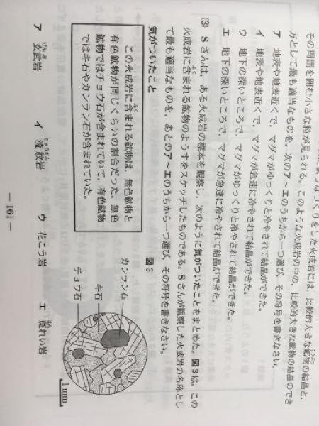 (3)です 答えがエになります。理由がわかりません