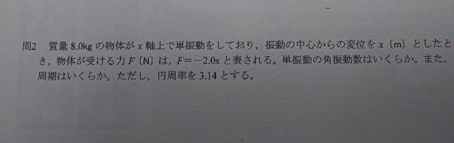 高校物理です。この問題を教えてください。