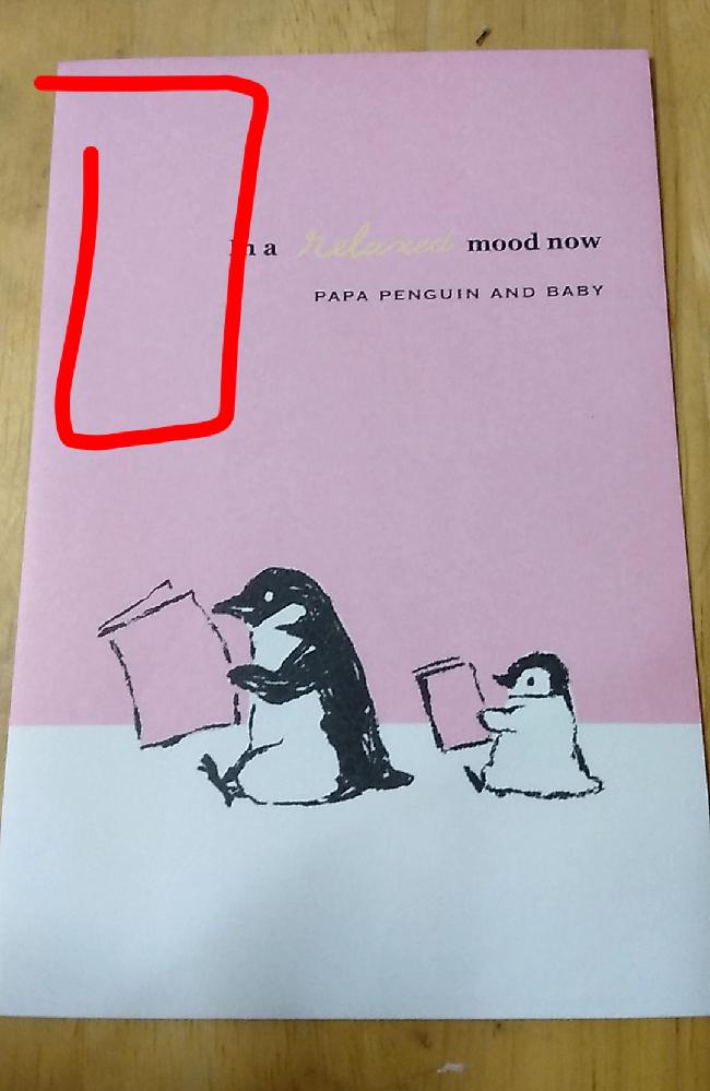 柄付き封筒の場合、切手は下の画像で赤く囲んだ部分に貼ればいいのでしょうか?(住所等は裏面に書いてあります)