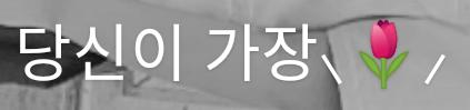 この韓国語、読み方と意味教えて下さい
