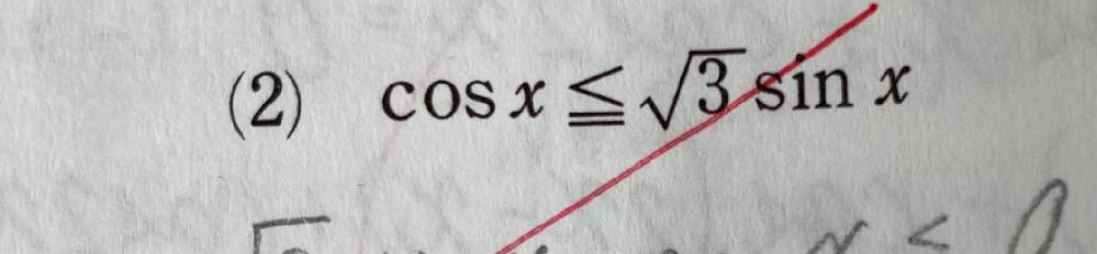 0≦x<2πの時、次の方程式をとけという問題なのですが、三角関数の合成をする時に答えには 2sin(x−6分のπ) と書いてあるのですが、自分は 2sin(x−6分の5π)になりました。なぜダメなのですか?