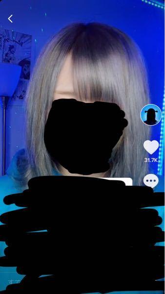 このような髪色はなんと言うのでしょうか? このような髪色にしたいのですが、ブリーチの必要回数は2回程ですか?3回必要でしょうか?