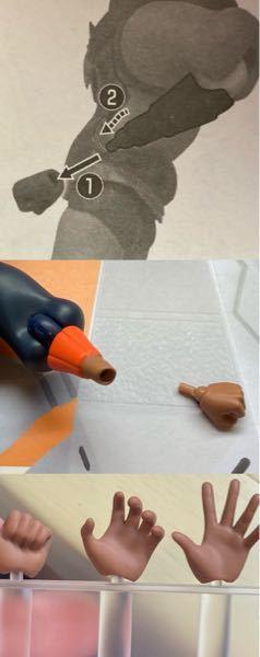 figmaのフィギュアについてです。 説明書では手の部品を外したら腕に手首までが残る見た目で取り外されているのですが、実際ではどうしても手首まで手と一緒に部品が外れてしまいます。(真ん中の画像)...