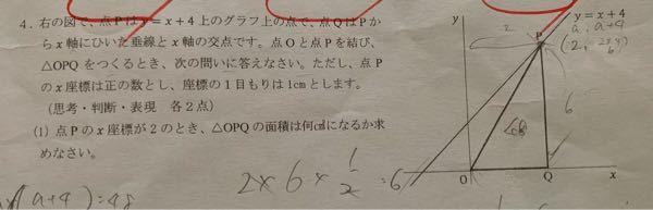 大至急!二次方程式、文章題です。 友人から借りているため、書き込みがありますが理解していません。 問1 点Pのx座標が2のとき、△OPQの面積は何cm²になるか求めなさい。 問2 △OPQの面積が48cm²になるときの点Pの座標を求めなさい。 解説お願いします。