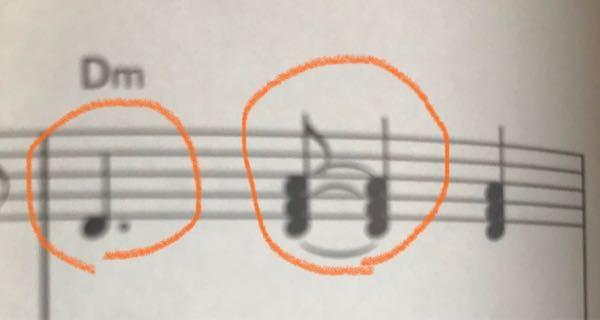 このオレンジの丸部分は同じ拍ですか?