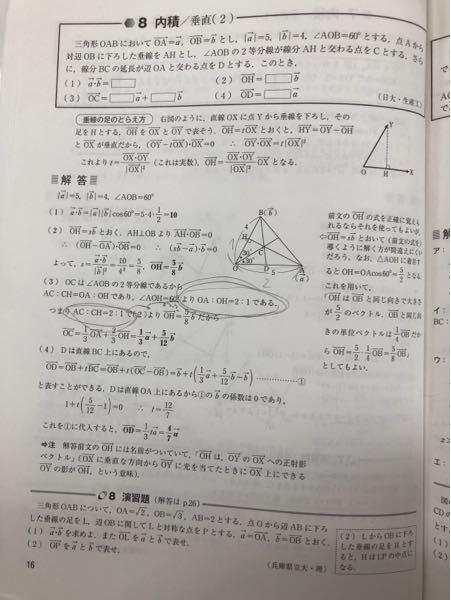 平面ベクトルです。 OAとOHの比率が2:1だと、どうしてAC:CHが2:1になるんでしょうか?