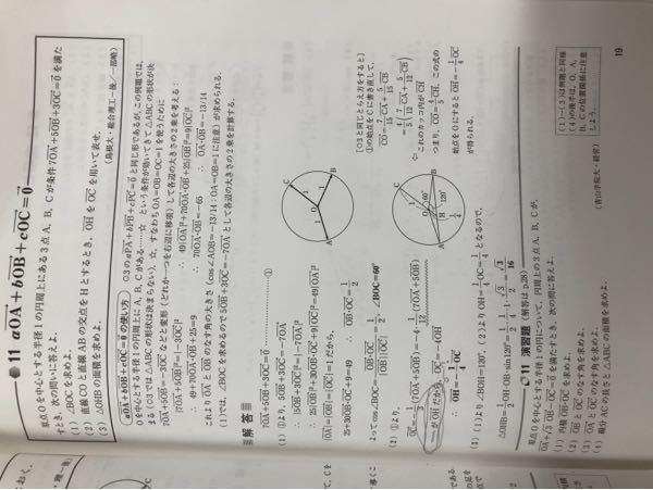 〜〜〜がOHになるのは何故ですか? 平面ベクトルです。