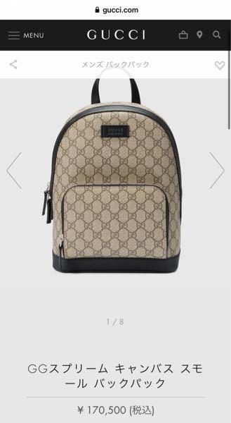 このGUCCIのバッグ店舗行って現金で一括払いしようと思うのですが店舗と値段っておなじですか?T_T
