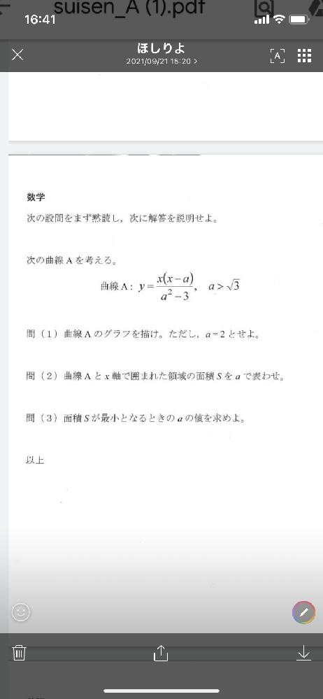 数学の問題です 2.3問目が分かりません。数IIまでの範囲で教えていただきたいです。