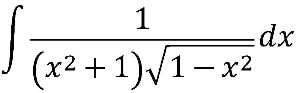 ∫1/{(x^2+1)√(1-x^2)}dx この不定積分は三角関数を用いずに解けるらしいのですが、分かりません。教えてください 数Ⅲ