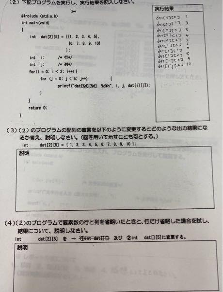 C言語の2時配列の問題です。 (2)の問題の答えは分かったのですが、(3)、(4)では自分の使っているC言語のソフトでは実行結果が(2)と同じになってしまい、本当の答えがわかりません。 ご教授願います。