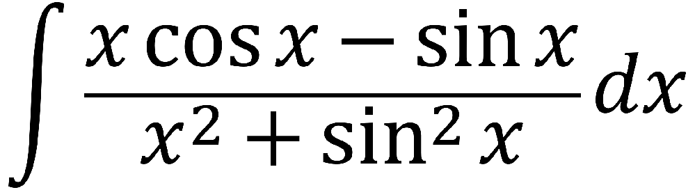 ∫(xcosx-sinx)/(x^2+sin^2(x))dx 不定積分 教えてください