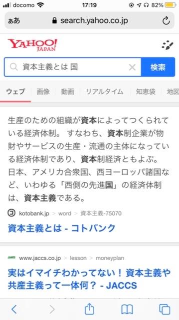 日本って仲間分けするなら欧米サイドですか?資本主義、民主主義などの共通点から。あと先進国。