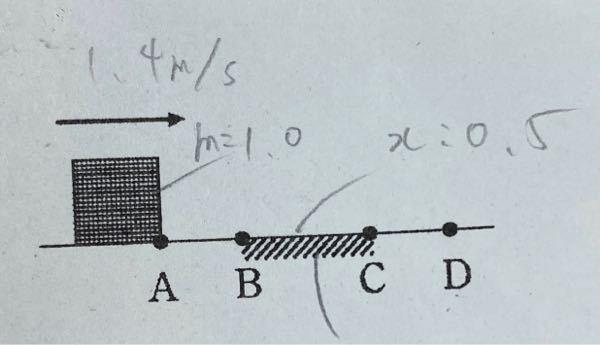 水平面上の点Aを速さ1.4m/sで通過する質量1.0kg の物体がある。平面はなめらかだが, BC間のみあらく, 距離は0.50mで,物体との間の動摩擦係数は0.15である。 重力加速度の大きさを9.8m/s2とする。 物体が、点Dを通過する時の速度を求めなさいのやり方が分かりません。