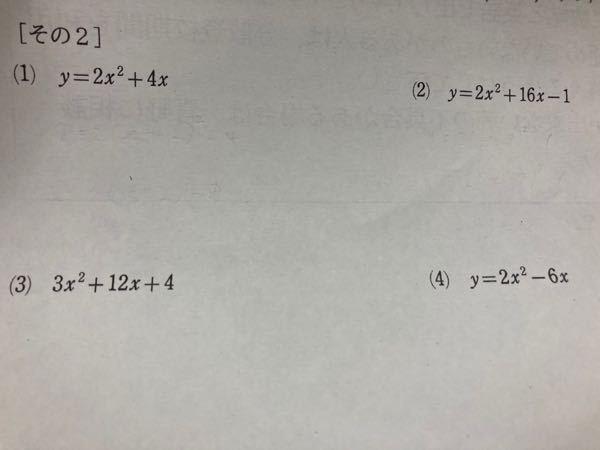 この平方完成の途中式(解き方)を教えて欲しいです。