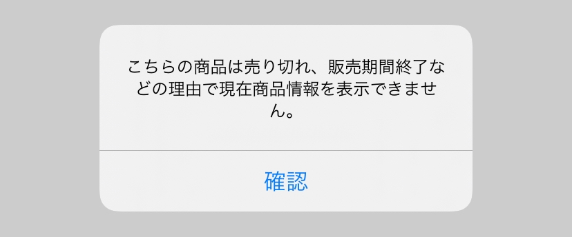 Qoo10というアプリでスマホケースを頼みましたが20日すぎた今でも届いていません。9月2日に発送とは書いてあったのですがここまで遅いのは普通ですか?心配になり、商品を見ようとしたら写真の通りです 以前にもQoo10では頼んでいましたがここまで遅いのは無かったし届かなかったことも無いです。