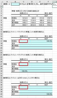 ご覧いただき、ありがとうございます。Excelの相対参照・絶対参照に関する質問です。  先日、以下の課題が出されました。(詳細は添付ファイルをご確認ください。) ----- 【問】 ファイル(ブック)内の「練習問題」シートを表示し、問題を実施しなさい。  ①. 下記の表示を参考に、赤枠で囲ったセル(C17、C27、C37)に、それぞれ適切な式を入力しなさい。 ②.それぞれ数式を入力した赤枠の...
