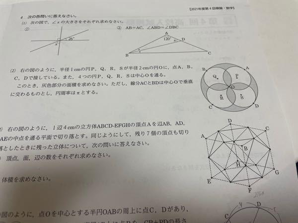 4の(2)解答と解説をお願いします