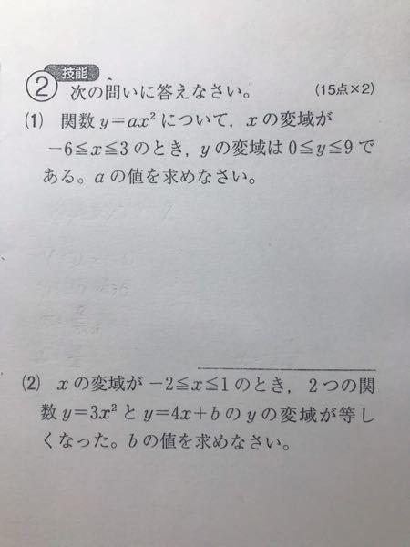y=ax²の問題です! わかる方教えてください!
