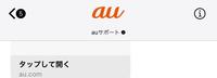 auのメッセージでやりとりをしているのですが、これは100%auですよね?✅のマークがついているので安心していいですよね。