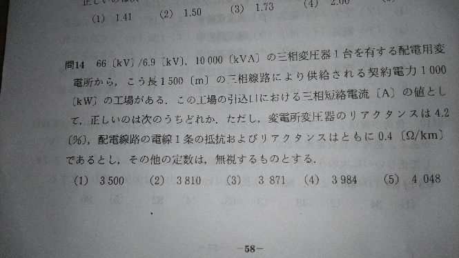 初学者目線で教えてください。 問題は、 66 (kV)/6.9(kV), 10000 [kVA]の三相変圧器1台を有する配電所から,こう長1500(m〕の三相線路により供給される契約電力1000...