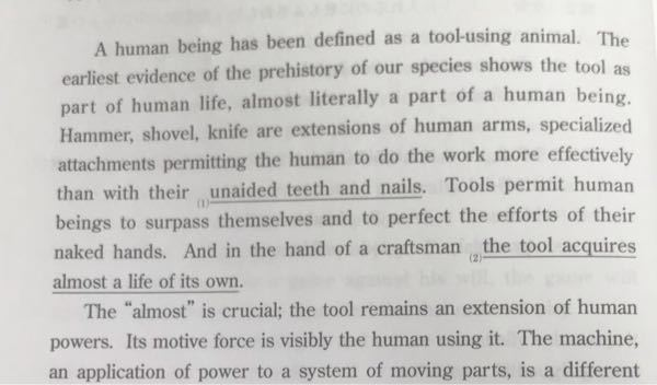 Its motive force is visibly the human using itとは何を表していますか?