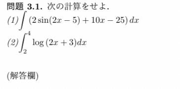 画像の問題の解答及び途中式を教えていただきたいです。積分です。