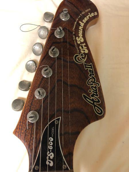 先日父の実家からギターを貰い受けました 結構高価なものらしく大切にしてほしいとのことだったので調べてみたところ Aria Pro IIというブランドのTS-600というものでした。 ですがこの画像だとJS-600と書いてあるように見えます。 JS-600と調べてもヒットしなかったのでもしかして偽物だったりしますか? 私もギターを始めようと思っていたのでメンテナンスに出したいと思っています ギターに詳しい方是非ご回答お願いします。