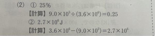 至急 有効数字 ②の問題を教えて欲しいです なぜ最後の答えが×10⁶になるのですか? 解説お願いします