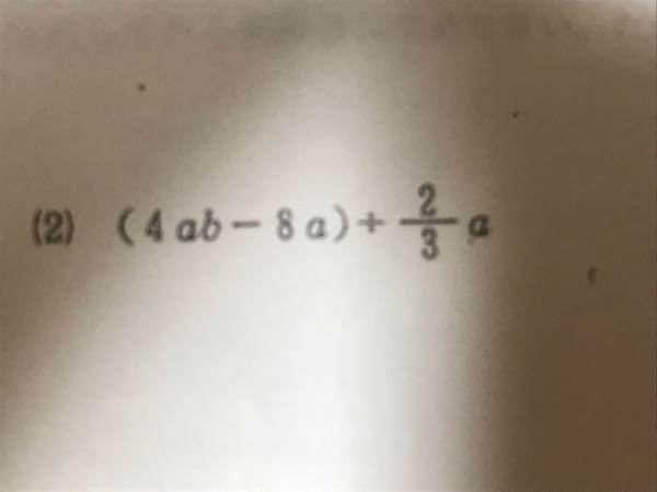 この問題の解き方を教えてください。最近習ったばかりでそこまで知識がありません。