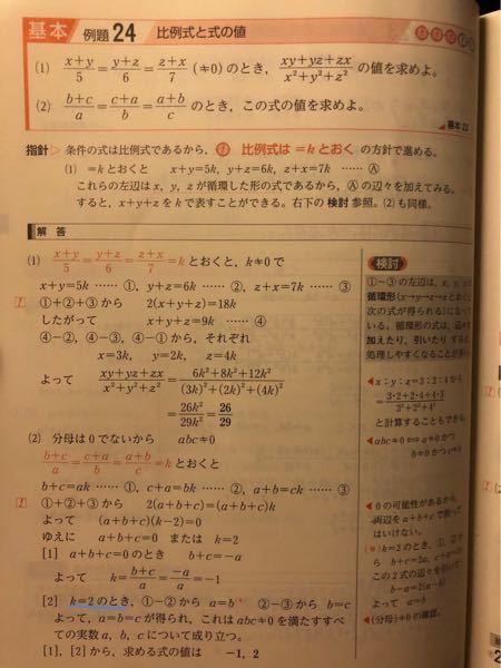 (2)はなぜk=2だからすぐに答えは2としてはいけないんですか?