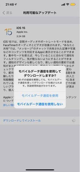 至急お願いします iOS15のアップデートについて これってどうすればいいのでしょう