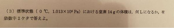 この問題の答えを教えてください。 気体定数R=8.31×10の3乗で、0℃=273Kです。